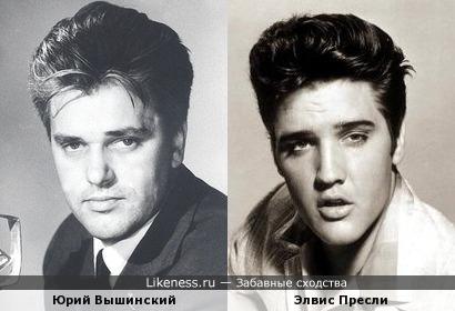 Юрий Вышинский и Элвис Пресли