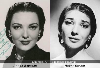 Линда Дарнелл и Мария Каллас