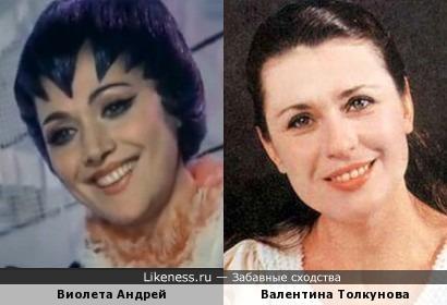 Виолета Андрей и Валентина Толкунова