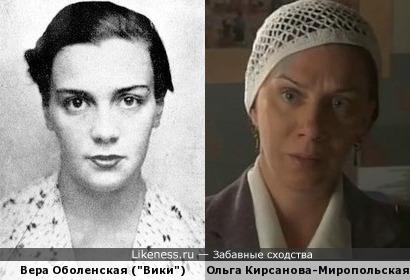 """Вера Оболенская (""""Вики"""") и Ольга Кирсанова-Миропольская"""