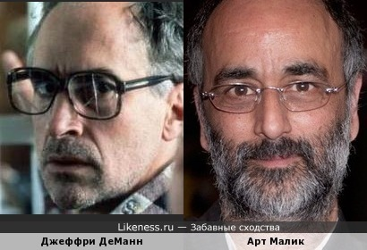 Джеффри ДеМанн и Арт Малик