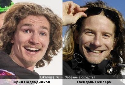 Юрий Подлчадчиков и Гвендаль Пейзера
