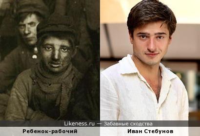 Ребенок - рабочий в США и Иван Стебунов