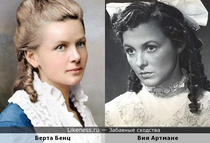 Берта Бенц и Вия Артмане
