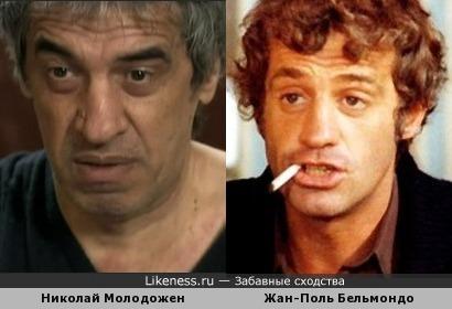 Николай Молодожен и Жан-Поль Бельмондо