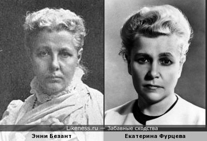 Энни Безант и Екатерина Фурцева