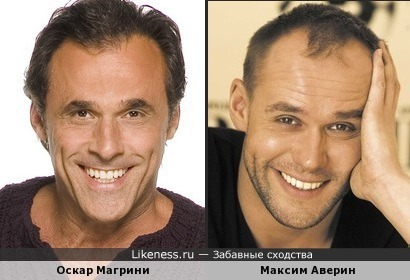 Оскар Магрини и Максим Аверин