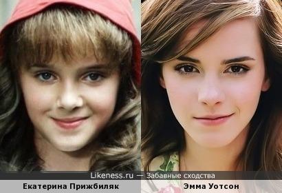 Екатерина Прижбиляк и Эмма Уотсон