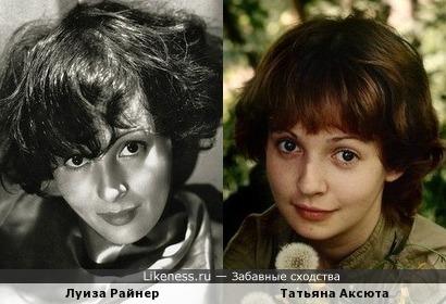 Луиза Райнер и Татьяна Аксюта