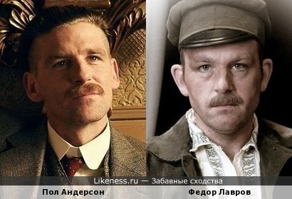 Пол Андерсон и Федор Лавров