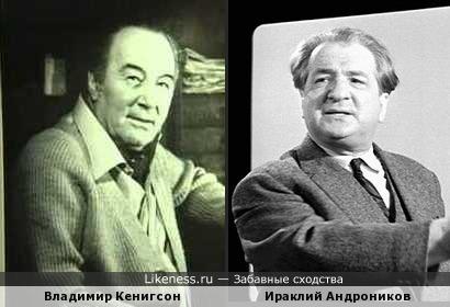 Владимир Кенигсон и Ираклий Андроников