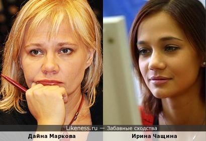 Дайна Маркова и Ирина Чащина