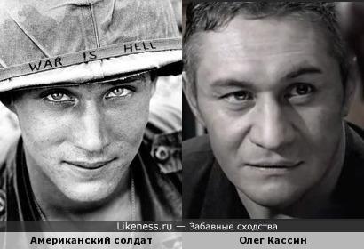 Американский солдат в Южном Вьетнаме напомнил Олега Кассина