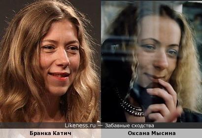 Бранка Катич и Оксана Мысина