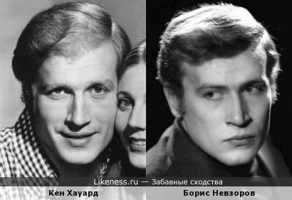 Кен Хауард и Борис Невзоров