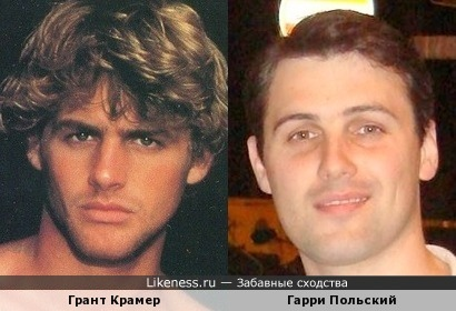 Грант Крамер и Гарри Польский