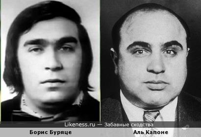 Борис Буряце и Аль Капоне