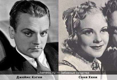 Джеймс Кэгни и Соня Хени