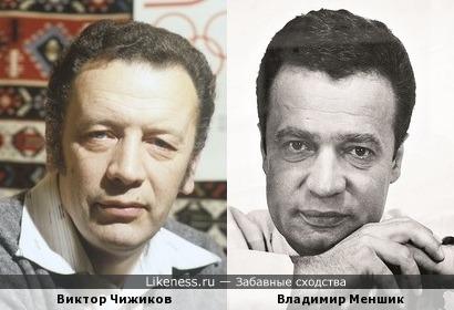 Виктор Чижиков и Владимир Меншик