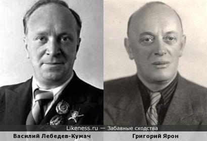 Василий Лебедев-Кумач и Григорий Ярон