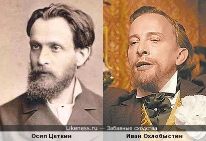 Осип Цеткин и Иван Охлобыстин
