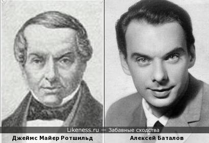 Джеймс Майер Ротшильд и Алексей Баталов