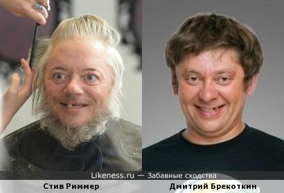 Стив Риммер и Дмитрий Брекоткин