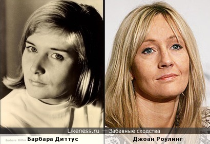 Барбара Диттус и Джоан Роулинг