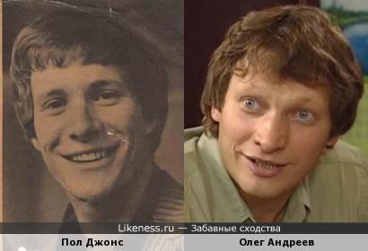 Пол Джонс и Олег Андреев