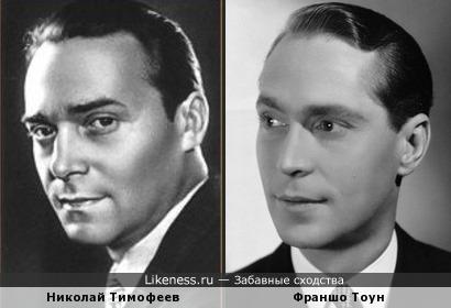 Николай Тимофеев и Франшо Тоун