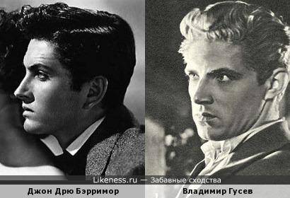 Джон Дрю Бэрримор (папа Дрю) и Владимир Гусев