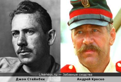 Джон Стейнбек и Андрей Краско