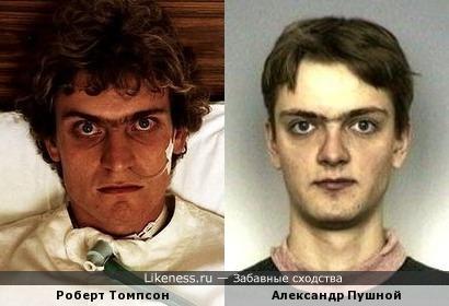 Роберт Томпсон и Александр Пушной