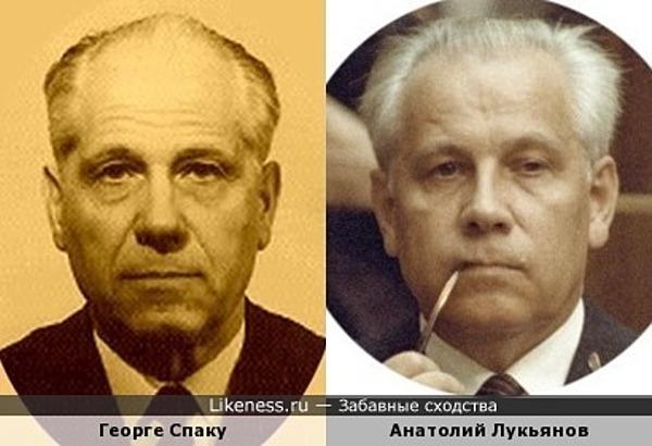 Георге Спаку и Анатолий Лукьянов