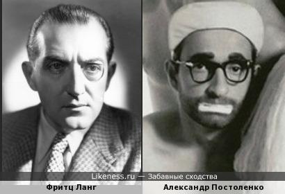 Фритц Ланг и Александр Постоленко