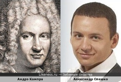 Андрэ Кампра и Александр Олешко