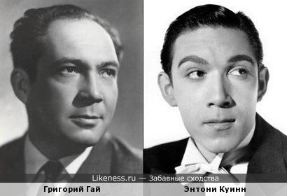 Григорий Гай и Энтони Куинн