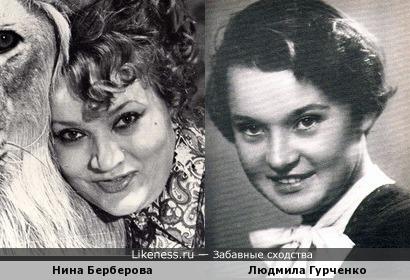 Нина Берберова и Людмила Гурченко
