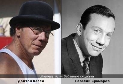 Дэйтон Калли и Савелий Крамаров