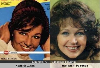 Хельга Шлак и Наталья Фатеева