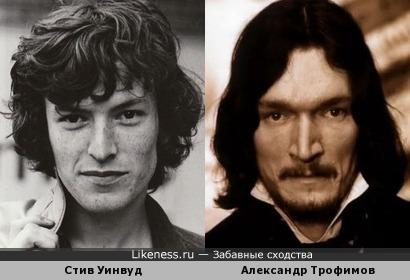 Стив Уинвуд и Александр Трофимов