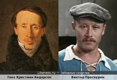 Ганс Христиан Андерсен и Виктор Проскурин