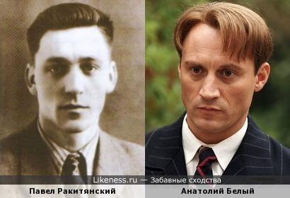 Павел Ракитянский и Анатолий Белый