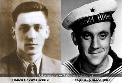 Павел Ракитянский и Владимир Высоцкий