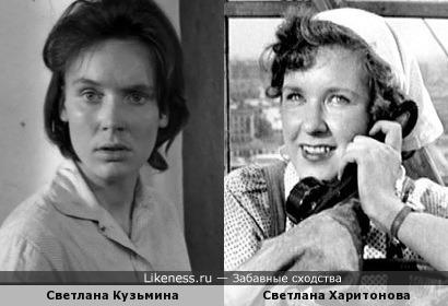 Светлана Кузьмина и Светлана Харитонова