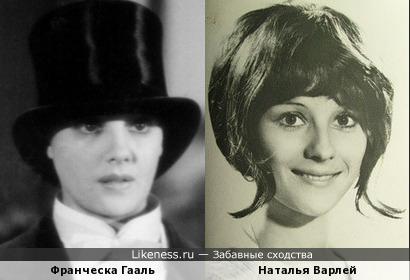 Франческа Гааль и Наталья Варлей