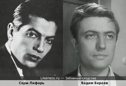 Серж Лифарь и Вадим Бероев