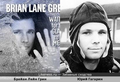 Брайан Лейн Грин и Юрий Гагарин