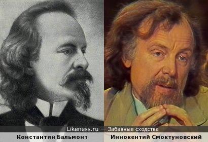 Константин Бальмонт и Иннокентий Смоктуновский