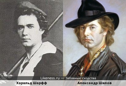 Харальд Шарфф и Александр Шилов